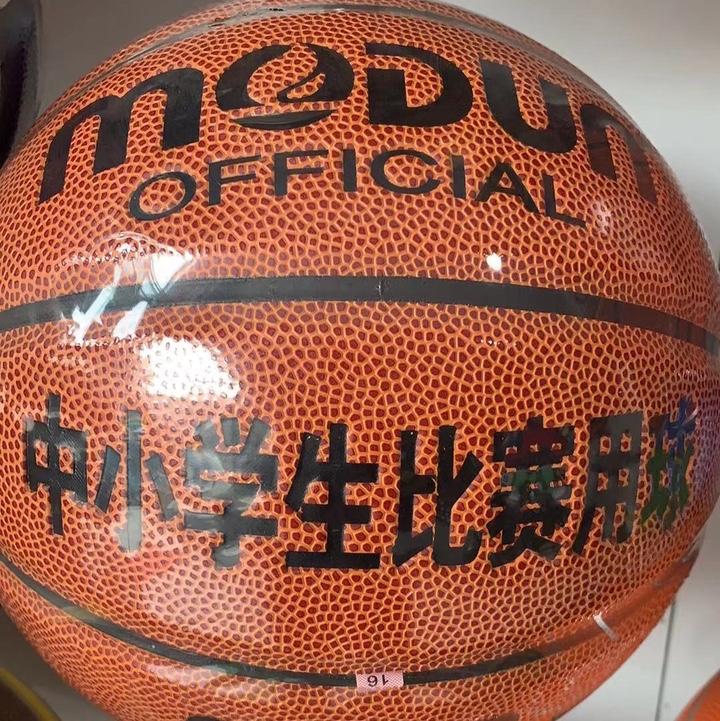 7号PU篮球,超纤