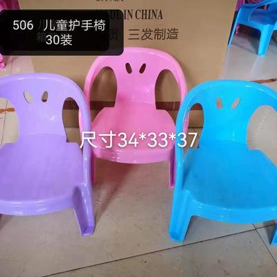 加厚护手椅板凳儿童椅子幼儿园靠背椅宝宝餐椅塑料小椅子家用小凳子防滑