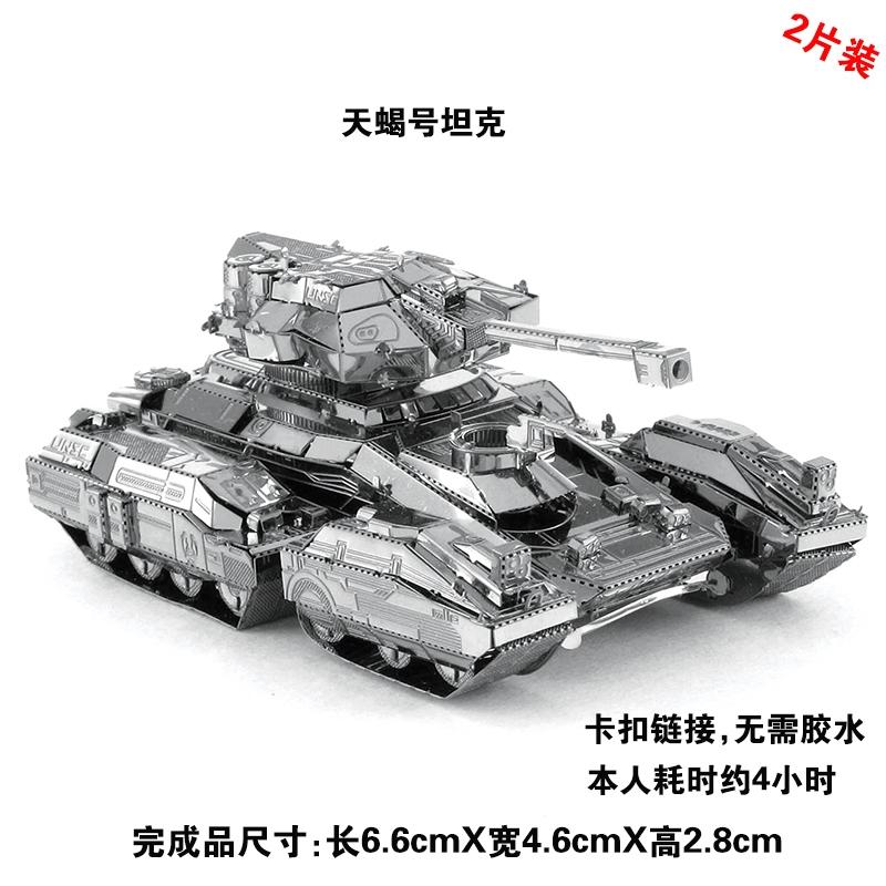 3D金属拼图天蝎坦克号