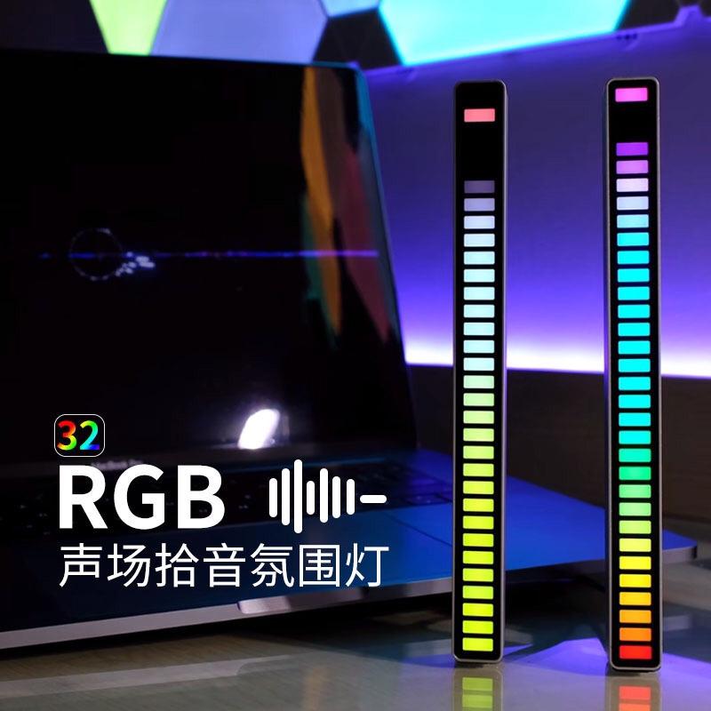 RGB拾音氛围灯车内改装桌面音频谱声控音乐节奏灯汽车载LED气氛灯