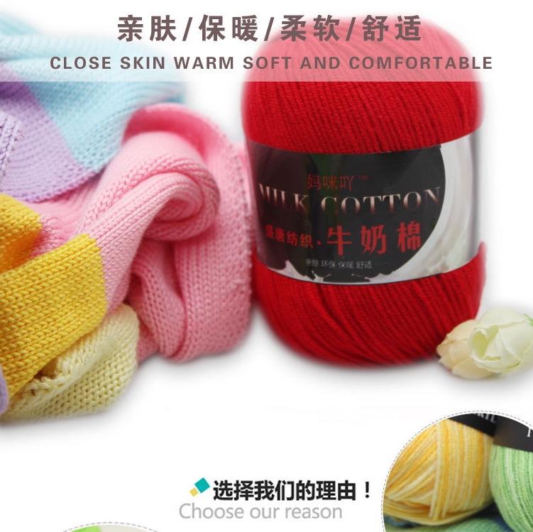 厂家直销宝宝毛线3股牛奶棉婴儿童绒宝宝线手编织勾钩针鞋帽围巾