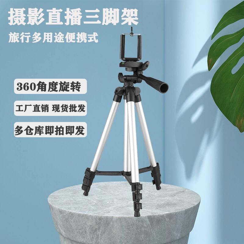 3110铝合金手机直播支架110cm伸缩 杆三角架单反数码相机三脚架
