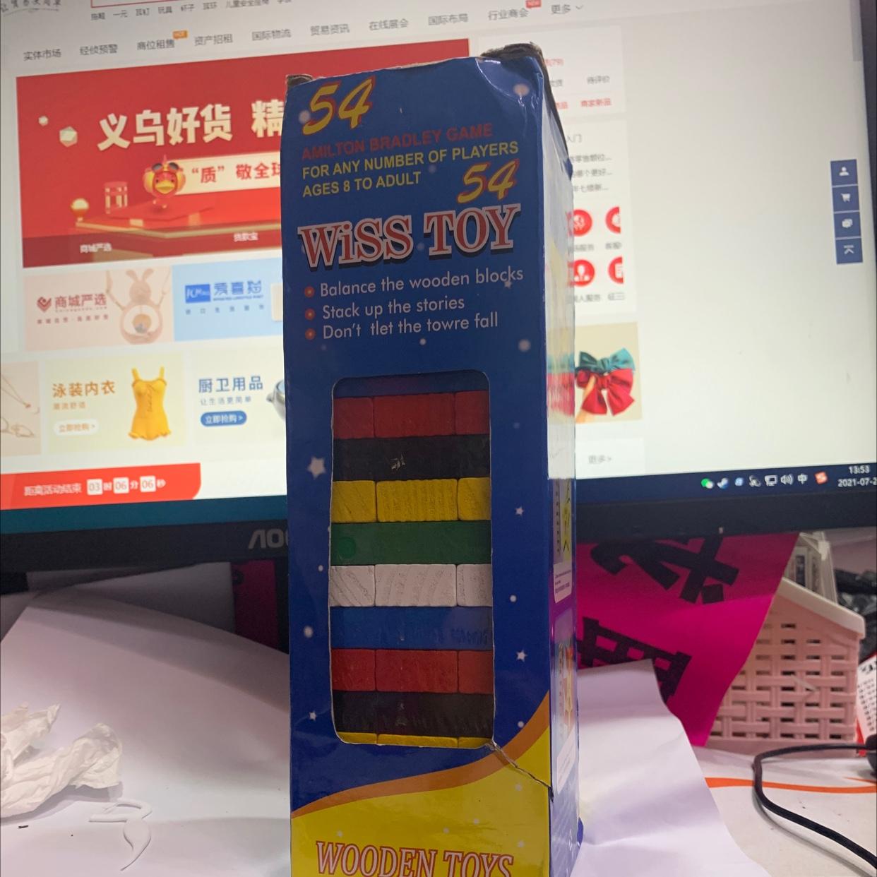 54里蓝盒彩色叠叠高