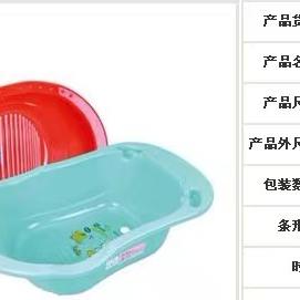 儿童浴盆,浴盆