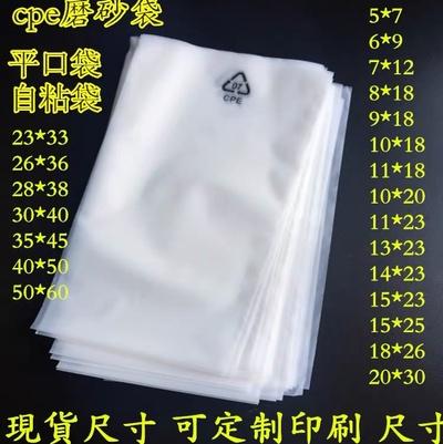7 磨砂袋平口袋自粘袋半透明手机壳电...