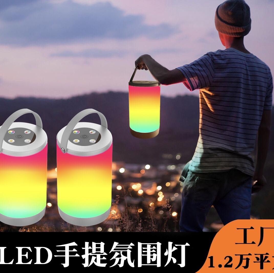 5050幻彩灯带 led氛围灯 手提小夜灯 创意野营灯 USB充电露营灯