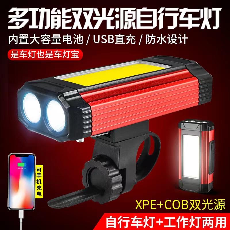 户外双光源多功能COB自行车灯