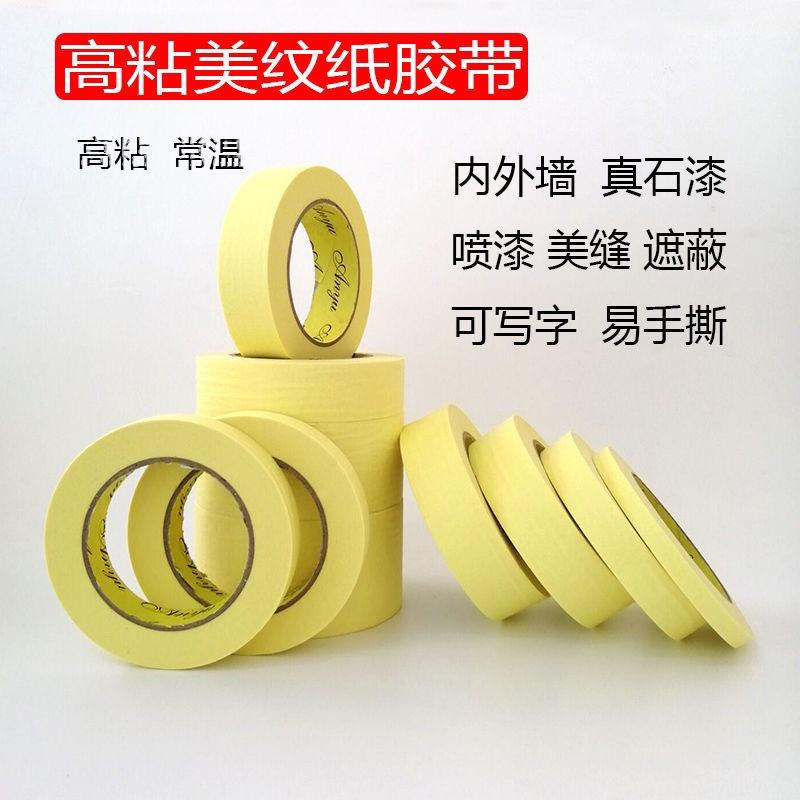 1.8cm 黄色美纹纸胶带高粘外墙分格真石漆装修美缝分色带喷涂遮蔽纸胶带