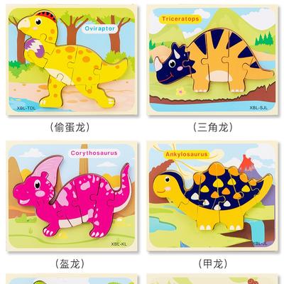 手抓恐龙拼图宝宝玩具早教男孩女孩岁儿...