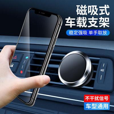 车载手机支架磁吸汽车手机架磁铁粘贴式...