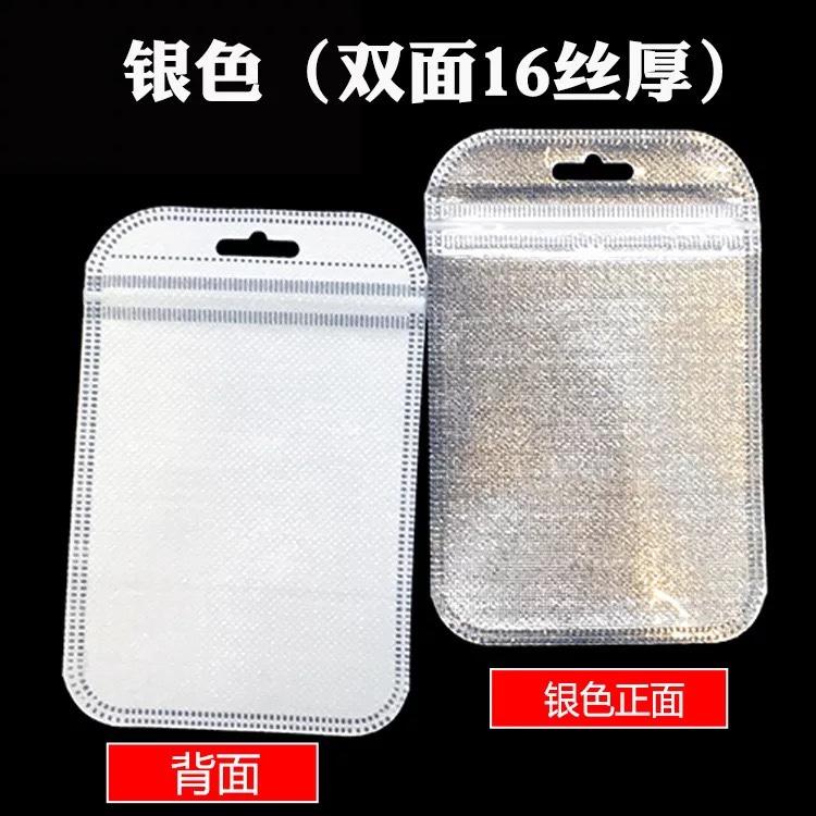 20*22.5银布包装袋透明袋子自封袋子日用品礼品包装袋子