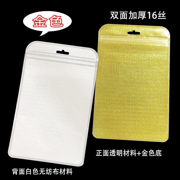 20*22.5金色布包装袋透明袋子自封袋子日用品礼品包装袋子