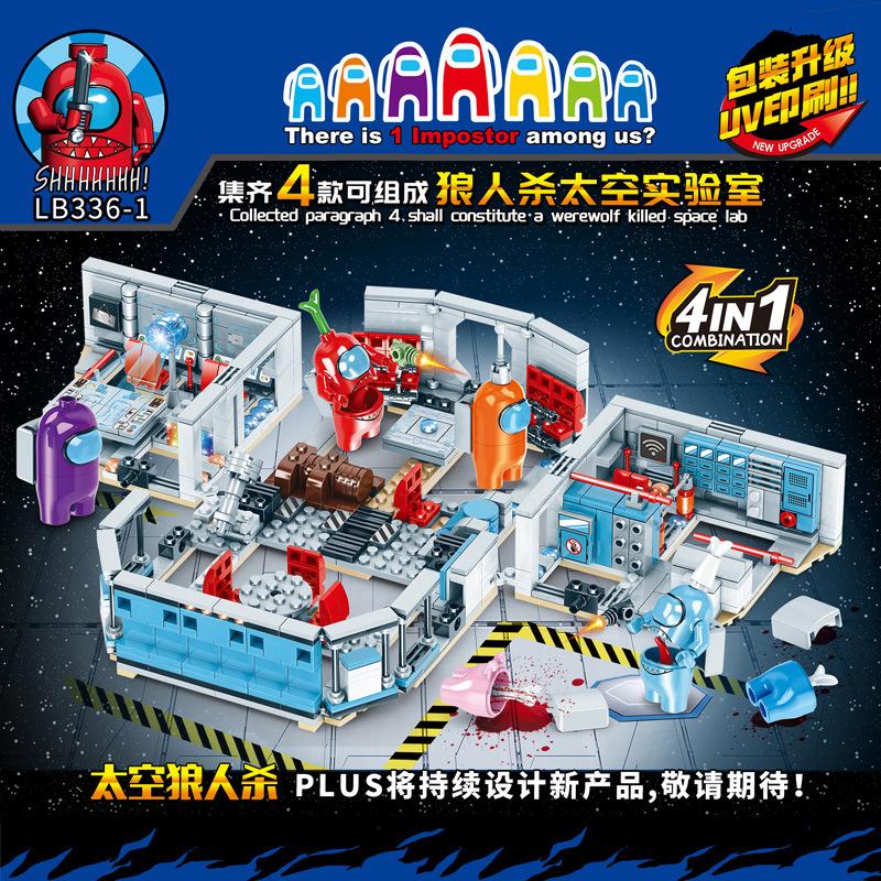 乐宝佳336太空狼人杀太空实验室AMONGUS内鬼跨境外贸儿童拼装玩具