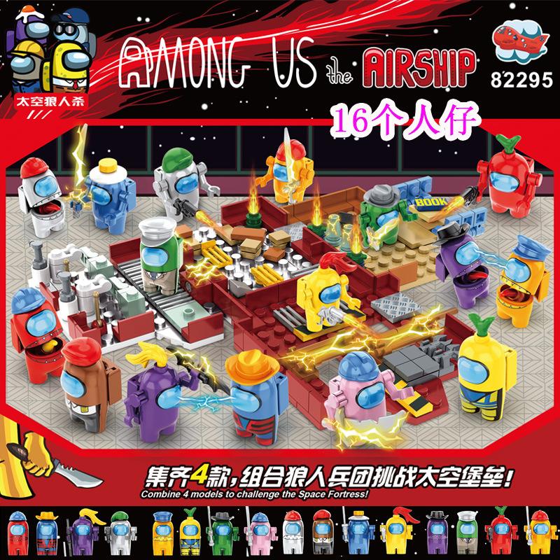 82295款太空狼人杀积木跨境AMONGUS太空堡垒内鬼玩偶儿童拼装玩具