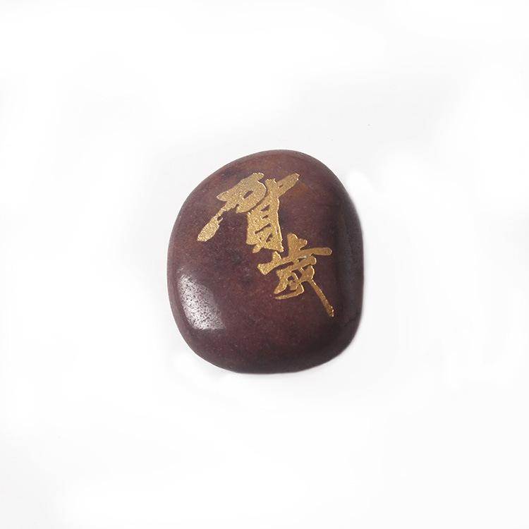 鹅卵石刻字个性礼品饰品家居厅室桌面摆件/文字修行石刻镇宅88321582