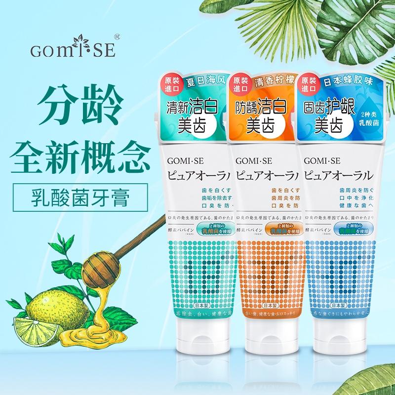 日本原装乳酸菌牙膏