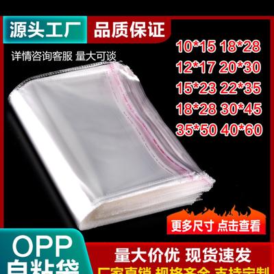 90本店承接各种各大小规格型号0PP 塑料袋    服装袋 玩具袋  饰品袋  印花袋   量大可谈 欢迎来样定做