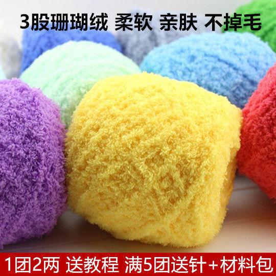 珊瑚绒毛线团绒绒线粗围巾婴儿童宝宝棉手工diy自编织材料包97