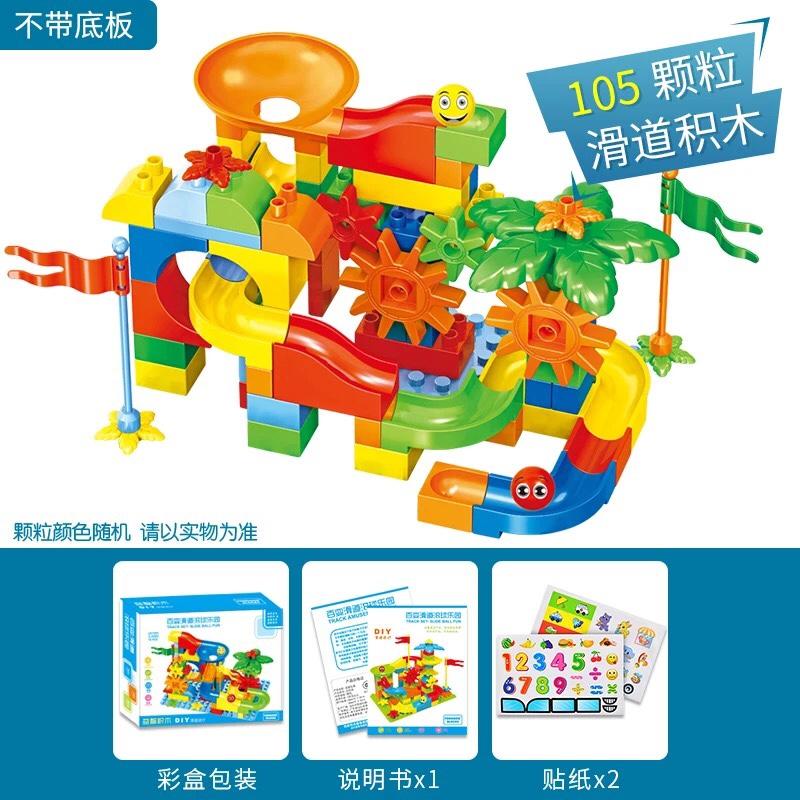 儿童大颗粒积木拼装益智玩具男孩滑道积木滑道105