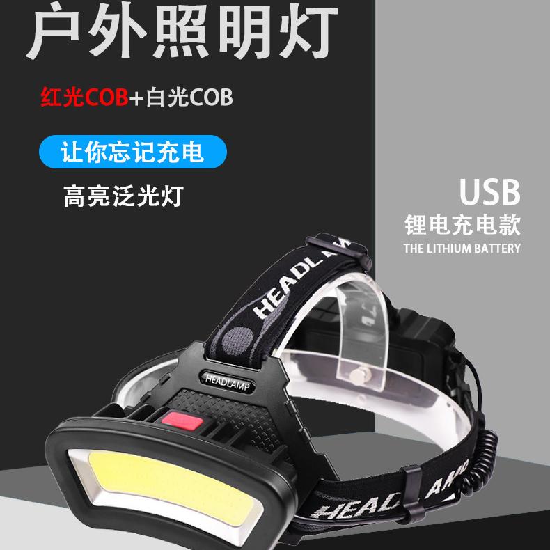 跨境COB强泛光头灯 USB充电防水LED电量显示头灯户外检修夜钓骑行