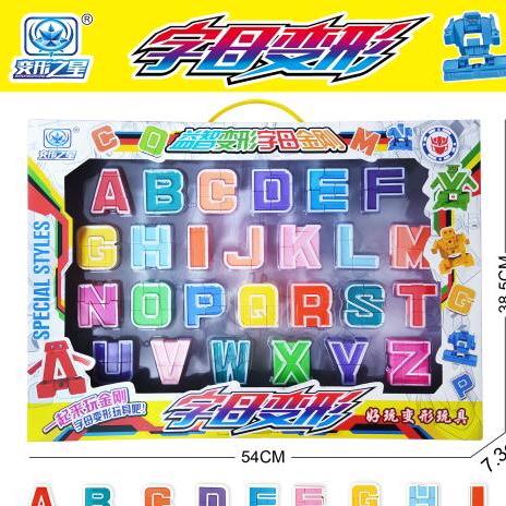 全套字母组合变形早教玩具