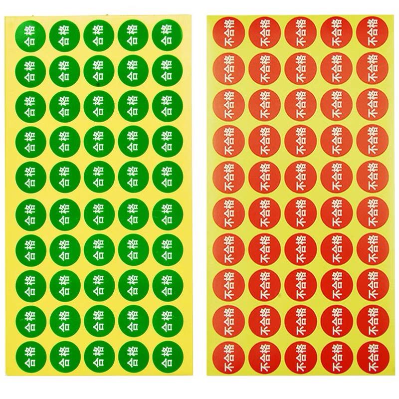 不干胶标签圆形贴纸椭圆环保贴 合格标签校验标签绿色标签红色标签