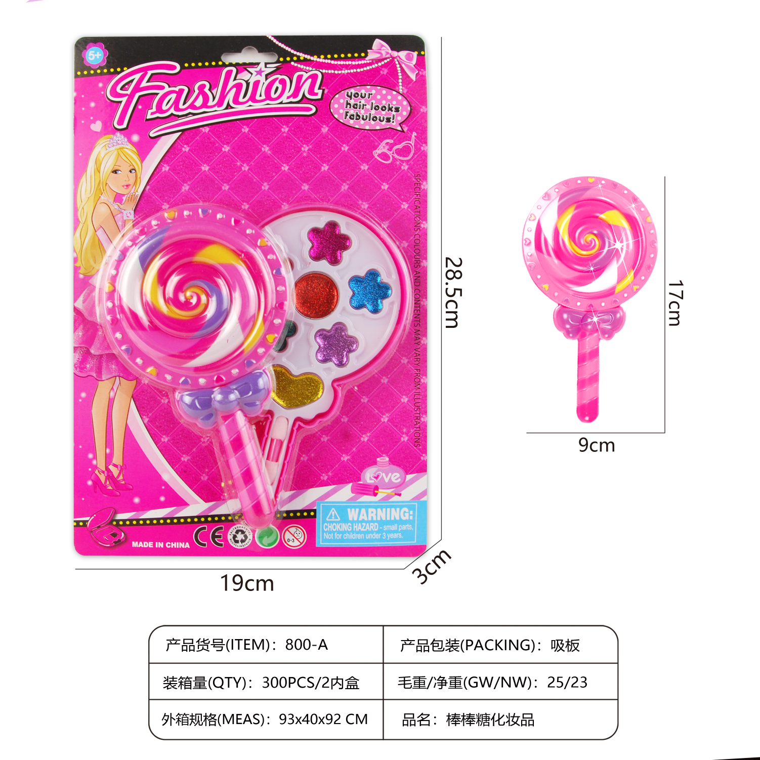 彩妆玩具 800-A
