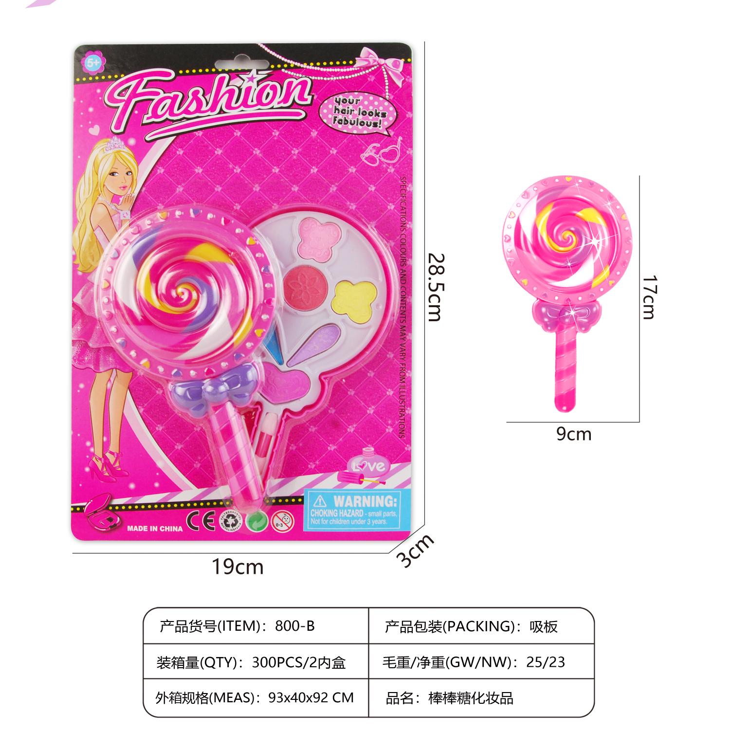 彩妆玩具 800-B