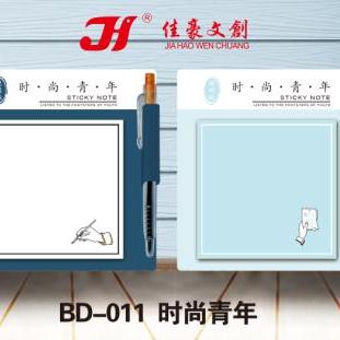 带笔便利贴BD-011