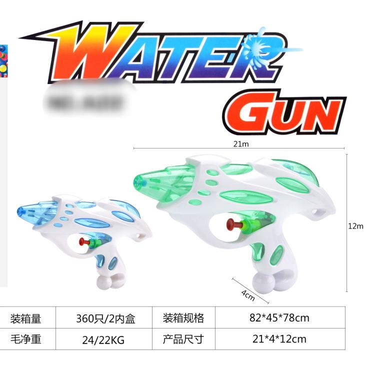 透明水枪OPP袋装