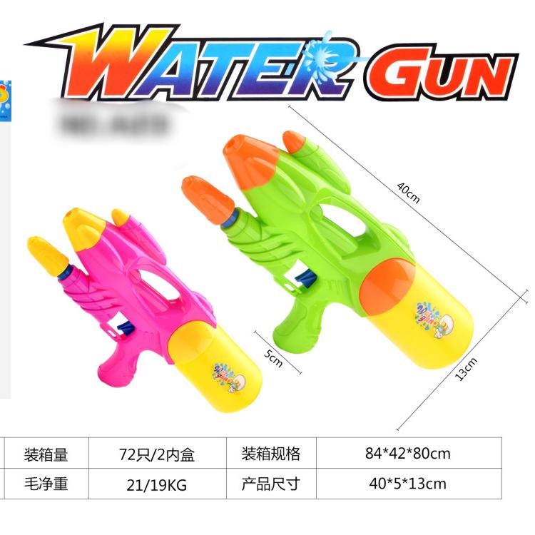 实色打气水枪PVC装
