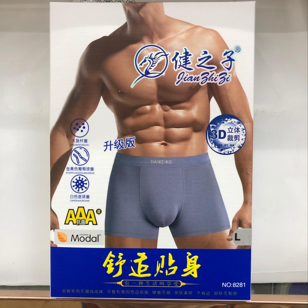 男士莫代尔抗菌平角裤