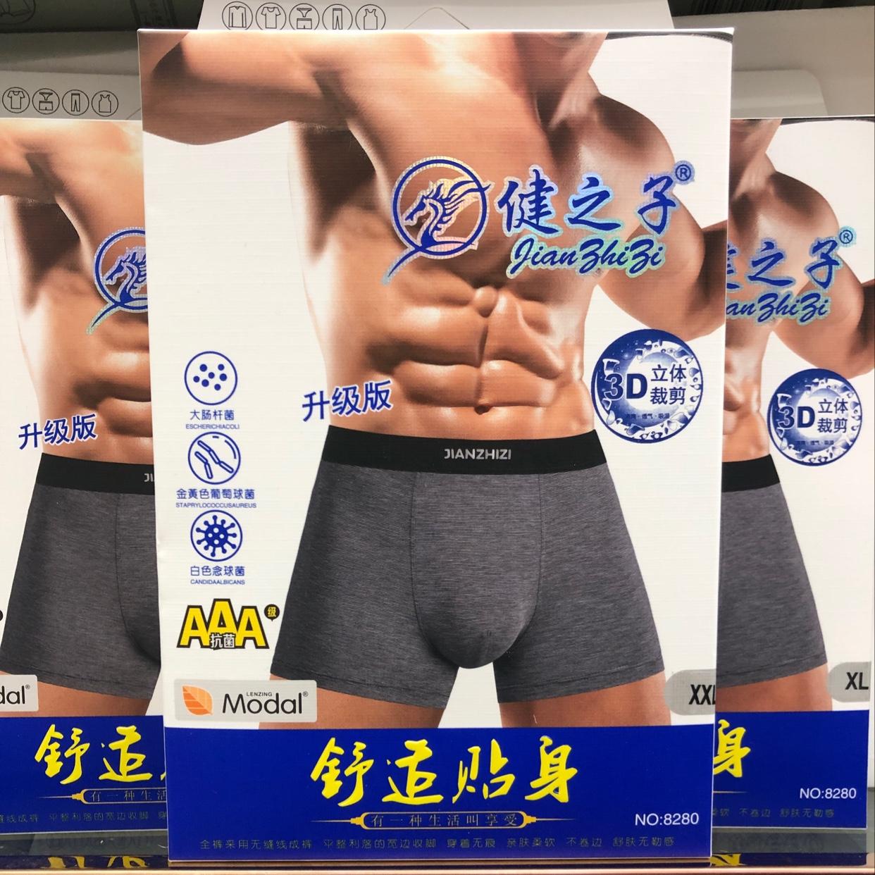 男士莫代尔细条抗菌3D平角裤