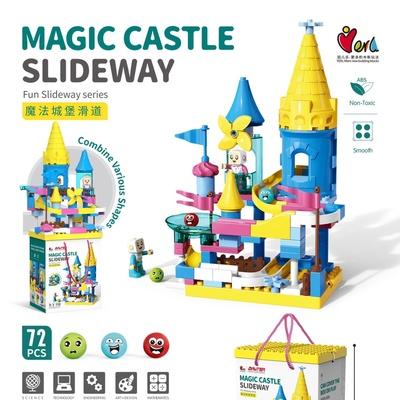 魔法城堡滑轨
