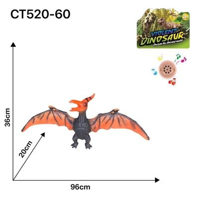 恐龙系列1