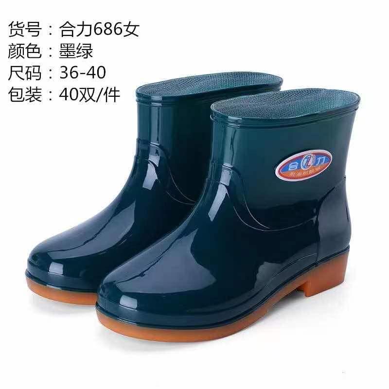 合力686女半高雨鞋