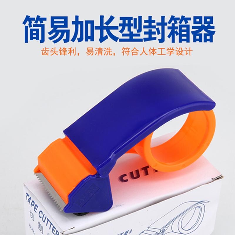 胶带切割器快递打包封箱器透明胶带座手持塑料胶带机现货批发