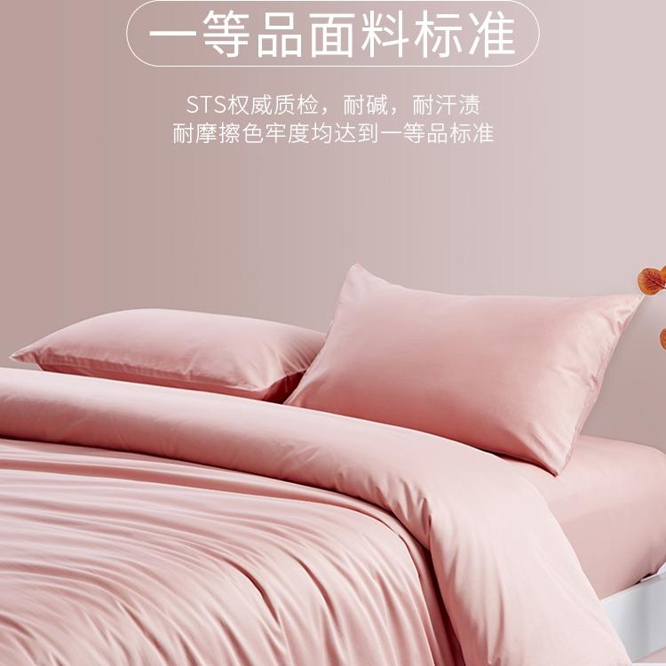 妙睡宝100s长绒棉四件套纯棉床笠全棉被套宿舍床单三件套床上用品