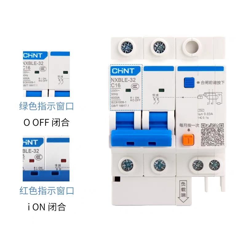 漏电保护器空气开关带短路漏电家用漏电开关小型断路器5