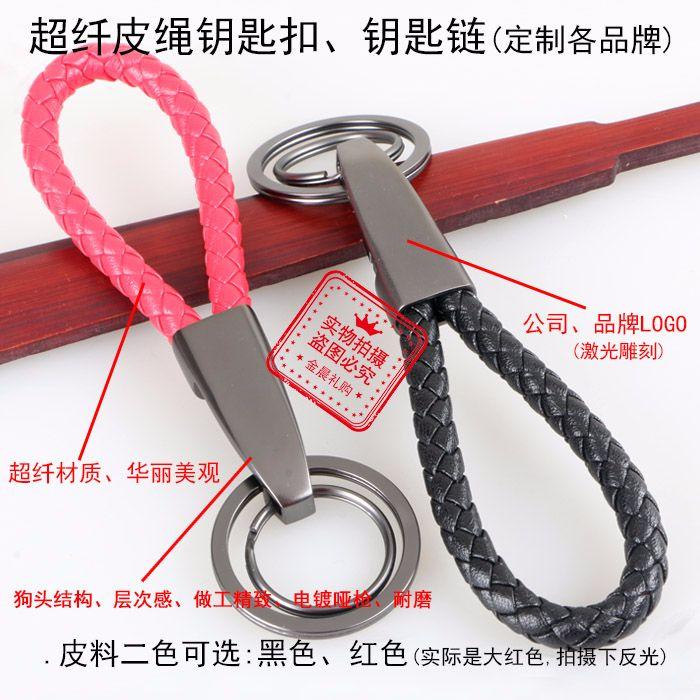 厂价定制 超纤材质 狗头结构 皮绳钥匙扣钥匙链 企业汽车礼品赠品