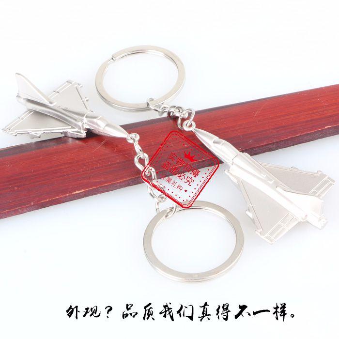 厂价定制 金属飞机钥匙扣钥匙链 战斗机 攻击机 歼击机