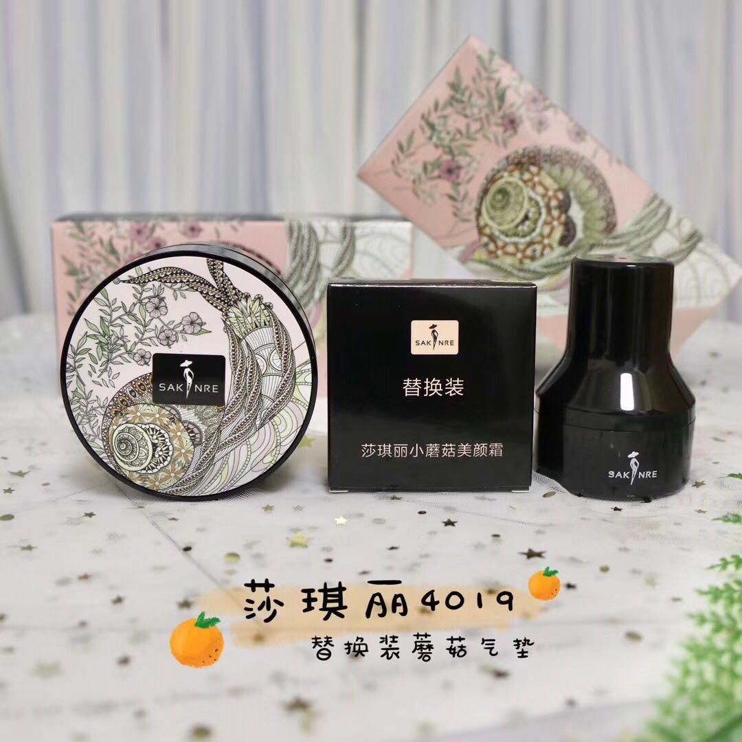 莎琪丽4019小蘑菇美颜霜(1+1替代装)