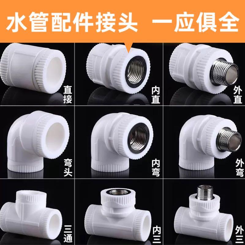 PPR水管配件四分4分三通水管 接头配件外丝直接不锈钢弯头