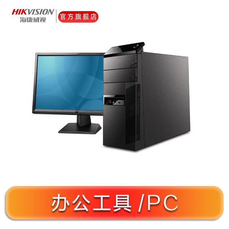 海康威视/HIKVISION DS-AZX702P-UOS/QG 台式微型计算机