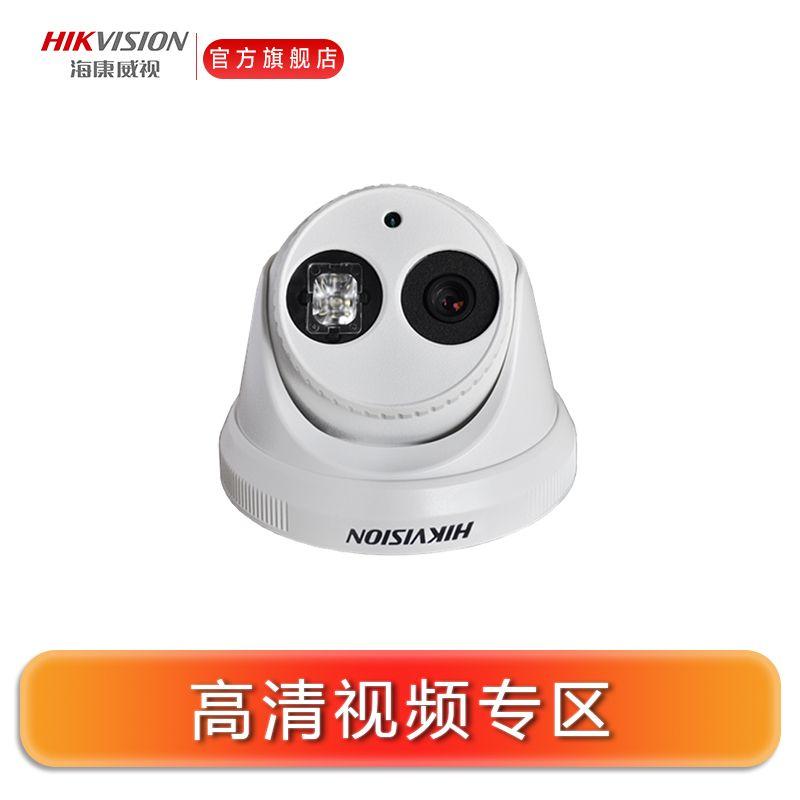 海康威视/HIKVISION DS-2CD3346WD-I