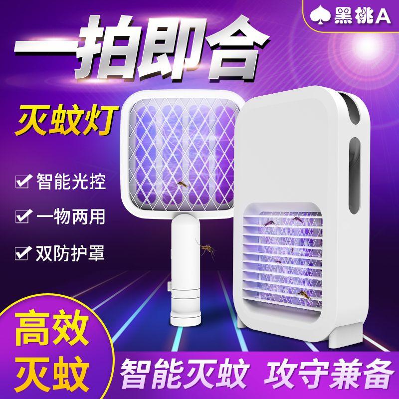 2020新款多功能二合一充电灭蚊灯灭蚊拍家用室内办公