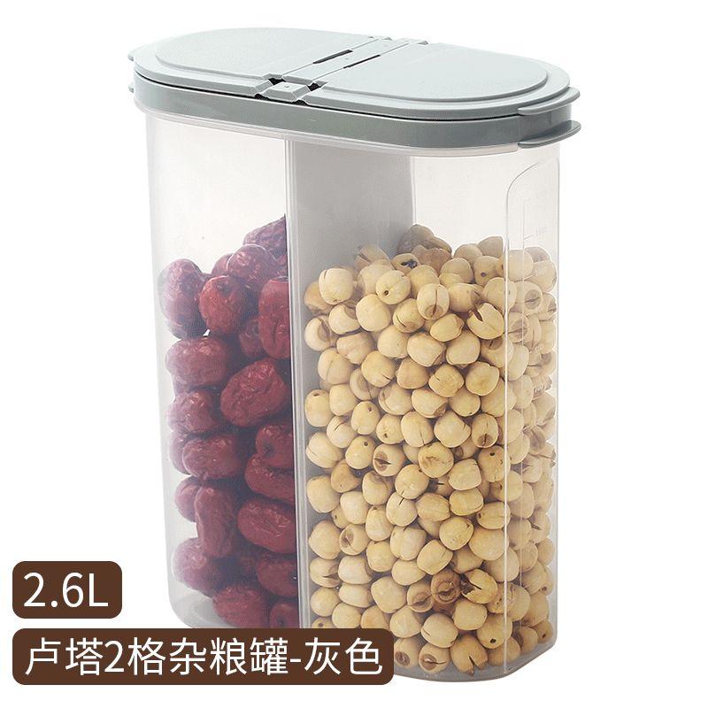 艾美诺食品塑料透明储物盒带盖豆类密封罐五谷杂粮分格收纳盒批发