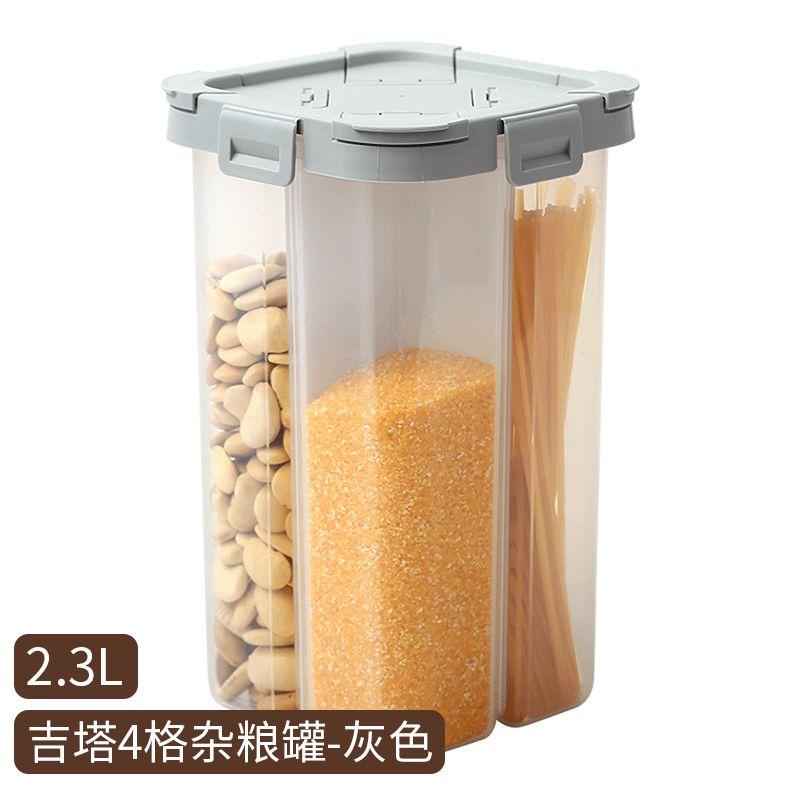 艾美诺食品塑料透明储物盒带盖豆类密封罐五谷杂粮分格收纳盒