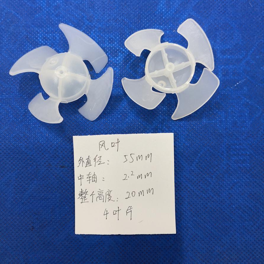 厂家直销吹风机 风叶塑料 55mm扇叶 扇片 风筒散热片螺旋浆风能