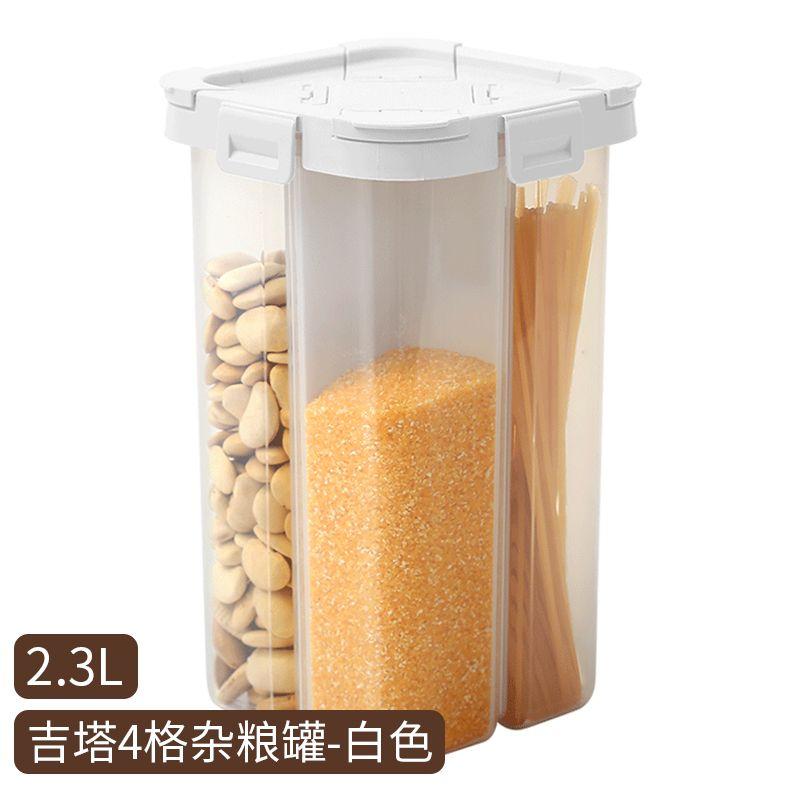 艾美诺食品塑料透明储物盒带盖豆类密封罐五谷杂粮分格收纳盒2.6L